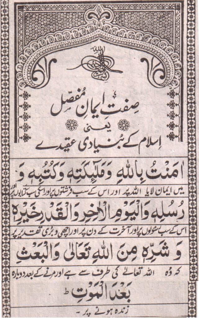 Iman e Mufassal