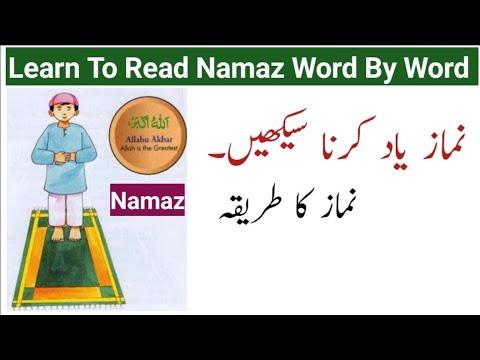 Learn Namaz | How to learn Namaz | نماز سیکھیں | Namaz Ka Tarika