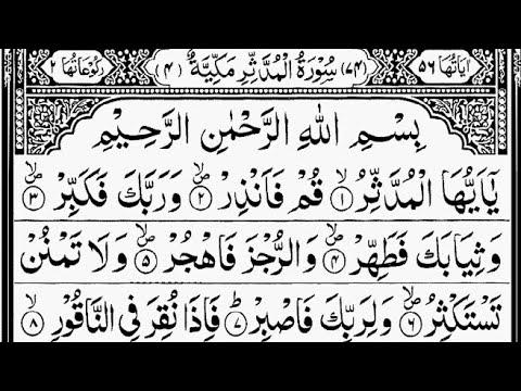 Surah Al-Muddathir Full | Sheikh Abdur-Rahman As-Sudais | With Arabic Text | 74-سورۃالمدثر