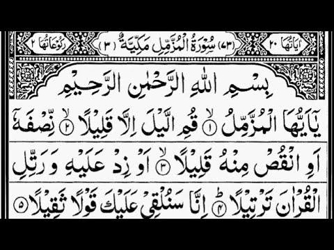 Read more about the article Surah Al-Muzzammil | The Enshrouded One | Full |  Sheikh Abdur-Rahman As-Sudais | 73-سورۃ المزمل