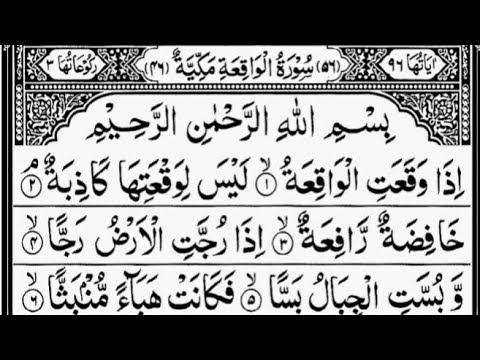 Read more about the article Surah Al-Waqia (The Event), By Sheikh Abdur-Rahman As-Sudais, With Arabic Text, 56سورۃ الواقعہ۔
