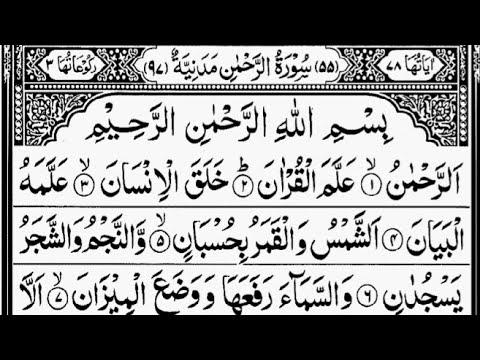 Read more about the article Surah Rahman | The Most Merciful | Sheikh Abdur-Rahman As-Sudais | Full With Arabic Text (HD)