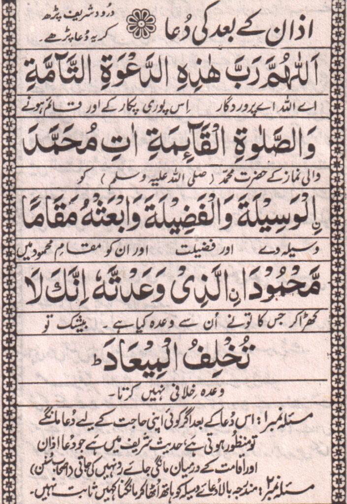 After Azan Dua