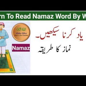 Learn Namaz, How to learn Namaz, نماز سیکھیں, Namaz Ka Tarika