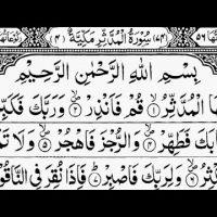 Surah Al-Muddathir Full, Sheikh Abdur-Rahman As-Sudais, With Arabic Text, 74-سورۃالمدثر