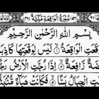 Surah Al-Waqia (The Event), By Sheikh Abdur-Rahman As-Sudais, With Arabic Text, 56سورۃ الواقعہ۔